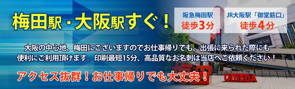 梅田駅、大阪駅からすぐ!